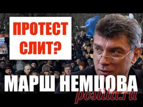 """ОТКАЗАЛИСЬ заходить в загон"" МАРШ НЕМЦОВА 2020 - YouTube"