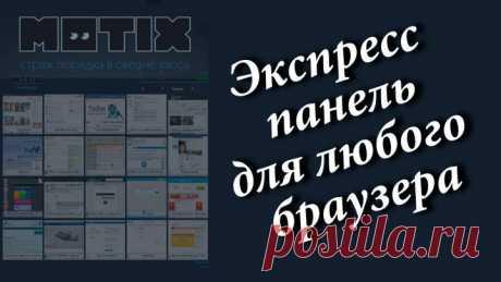 (+1) тема - Визуальные закладки для Firefox, Chrome и Opera. Экспресс панель. | Компьютерная помощь