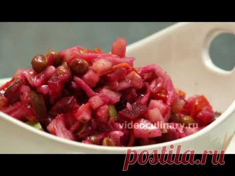 Винегрет овощной - Рецепт Бабушки Эммы