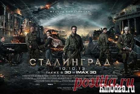 """Сталинград"". Фильм Бондарчука | Билли, заряжай!"