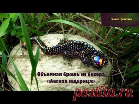 "Мастер класс брошь из бисера ""Лесная ящерица"" | Masterclass handmade brooch Lizard"