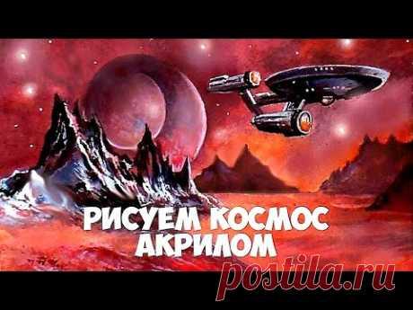Как нарисовать космос. Красная планета. Как рисовать планеты. Акрил.