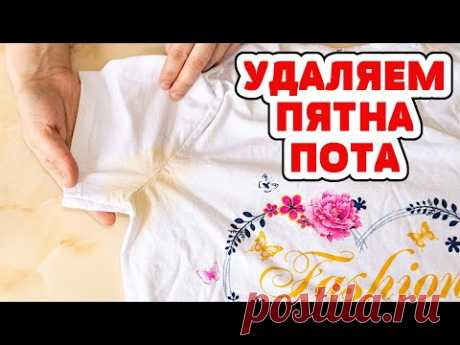Как УБРАТЬ ЖЕЛТЫЕ ПЯТНА от ПОТА и Дезодоранта под мышками на Белой одежде, ЛЕГКО и ПРОСТО