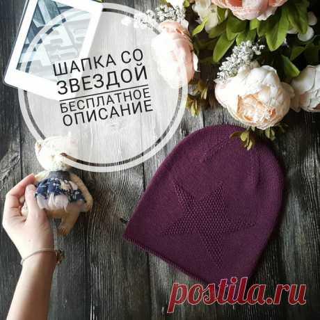 Шапка со звездой alieva_alena_knit