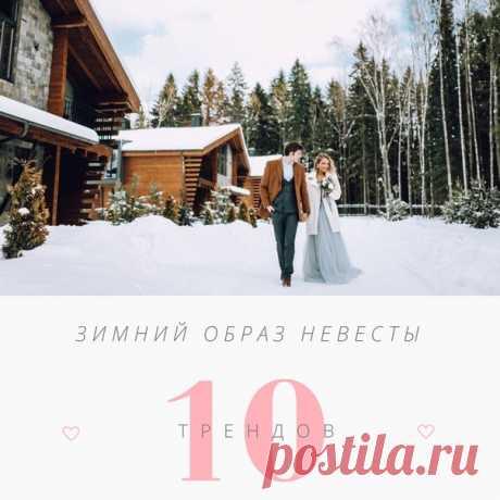 Зимний образ невесты: ТОП-10 трендов weddywood.ru/zimnij-obraz-nevesty-top-10-trendov