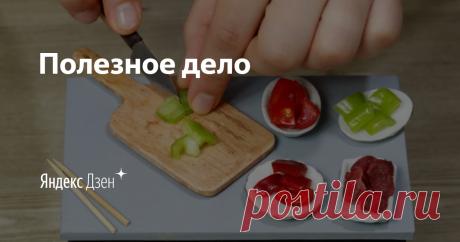 Полезное дело | Яндекс Дзен Готовлю всеми любимые блюда по разным рецептам из настоящих продуктов только в миниатюрном формате. Подписывайтесь, будет интересно. Подписывайтесь на наш канал на Яндекс.Эфире - https://yandex.ru/efir/?stream_active=blogger&stream_publisher=ugc_channel_6408166010783907683