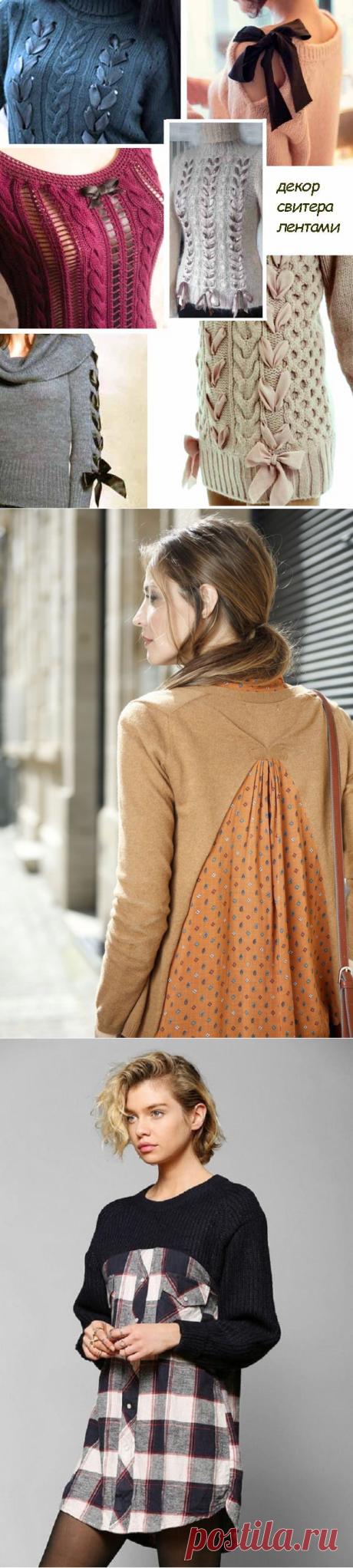 Стильные обновки из старых свитеров - творческие переделки