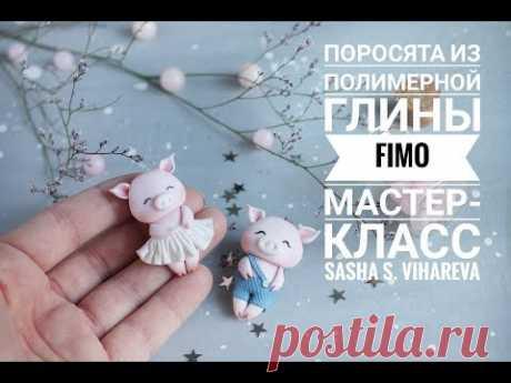 Мастер-класс: Поросята из полимерной глины FIMO/polymer clay tutorial