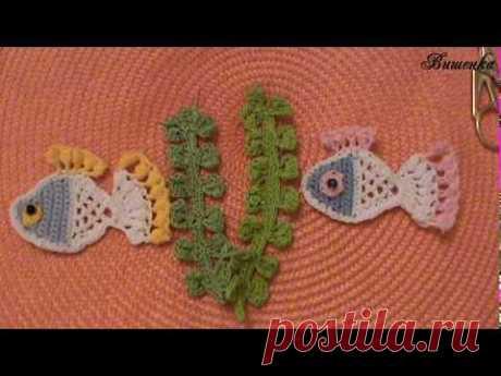 Вязание крючком водоросли из хлопковой пряжи - YouTube