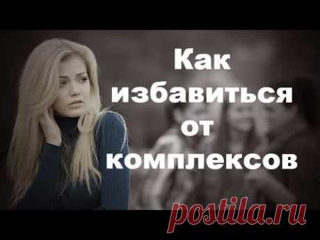 Михаил Лабковский - Как избавиться от комплексов?