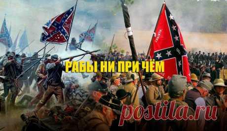 О настоящих причинах гражданской войны в США | Листай.ру ✪