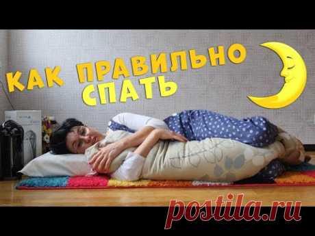 Как правильно спать. Здоровый крепкий сон.