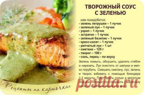 #рецепт #соус #зелень #творог #творожный