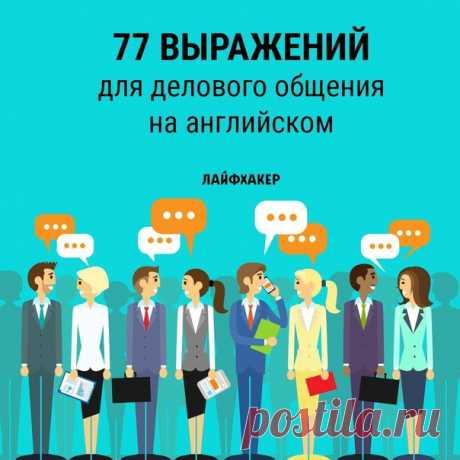 Шпаргалка для деловой переписки, прохождения собеседования или публичного выступления на английском. Сохраняйте в закладки: