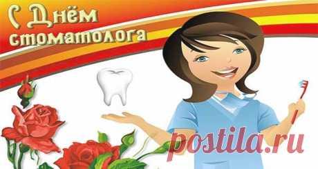 День стоматолога в 2020 году: какого числа, дата праздника