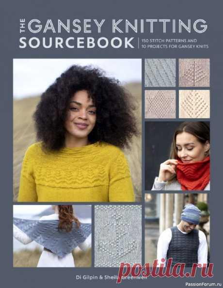 The Gansey Knitting Sourcebook | Вязание для женщин спицами. Схемы вязания спицами