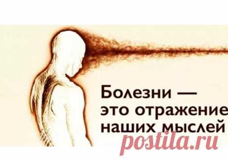 Как найти причину своей болезни и стать хозяином своей жизни | elena regul | Яндекс Дзен
