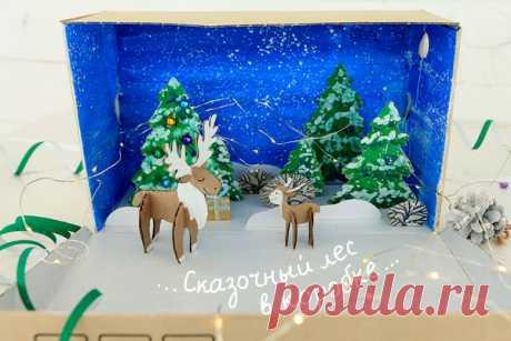 Давайте вместе с детьми сделаем маленькое чудо. Чудо, размером с обувную коробку. Добавим в эту коробку немного зимнего волшебства — сказочный лес в канун Нового года.