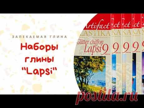 Обзор коллекции Lapsi / Техника Хидден Мэджик / Полимерная запекаемая глина Артефакт