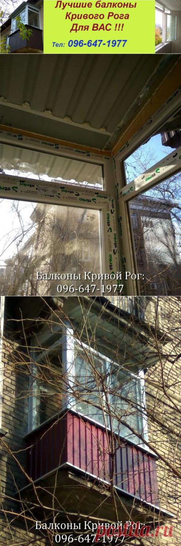 Если Вы проживаете на последнем этаже, Вам понадобится Крыша на балкон. Материал для крыши балкона чаще всего выбирают из профнастила с глубиной волны 18 мм. Смотрите на странице Крыша на балкон https://balkon.dp.ua/крыша-на-балкон/
