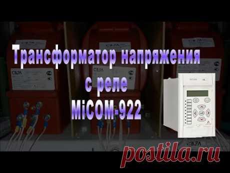 Схема трансформатора напряжения с реле MiCOM 922