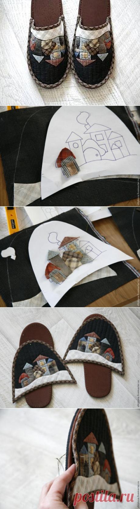 Как сшить уютные домашние тапочки. Автор мк Журавлик