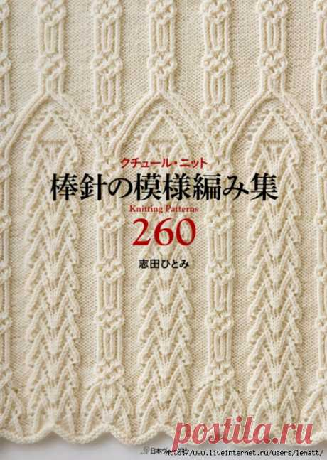 Knitted Patterns Book 260.