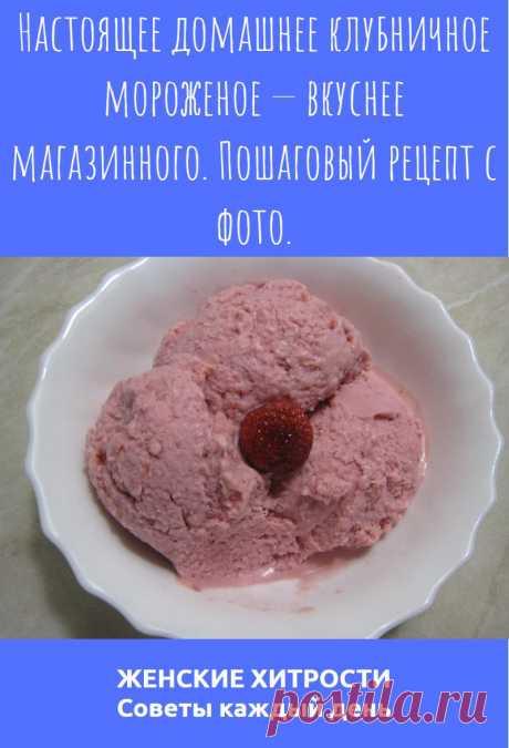Настоящее домашнее клубничное мороженое — вкуснее магазинного. Пошаговый рецепт с фото.