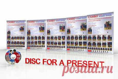 Poster Sambo Wrestling. Sambo Fight technique.    eBay DVD1.Mikhail Martynov. Tecnica di Sambo alle competizioni. Questo film illustra la diversità della lotta di Sambo. Per i principianti e professionisti lottatori Sambo questo è un buon tutorial video.