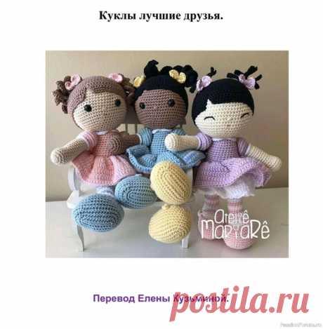 куклы-лучшие друзья