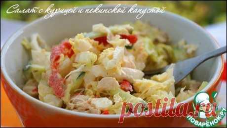 Салат с курицей и пекинской капустой – кулинарный рецепт