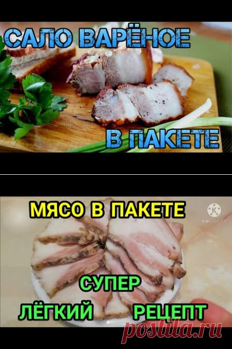 (1) САЛО ВАРЕНОЕ В ПАКЕТЕ/БОМБА РЕЦЕПТ (ENG SUB) - YouTube