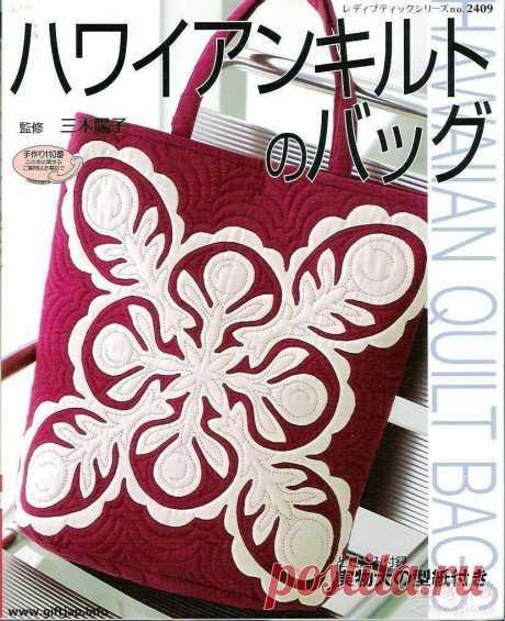 Hawaiian Quilt Bags — Яндекс.Диск