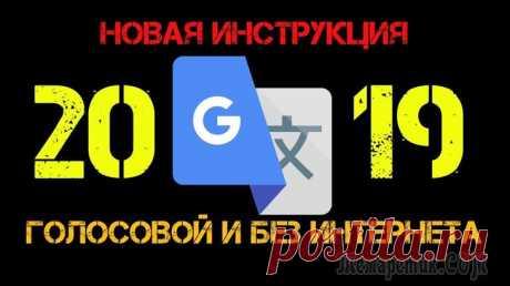 Лучший переводчик без интернета — ТОП мобильных оффлайн программ для переводов