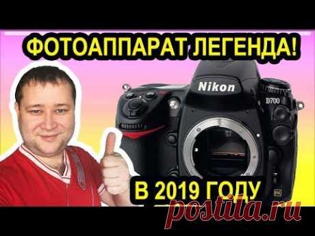 Nikon D700 (ретро обзор, отзыв) покупать б.у. фотоаппарат в 2019 году? - YouTube