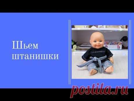 Штанишки для куклы