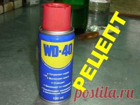 La receta WD-40. En las condiciones de casa. ¡El ANÁLOGO COMPLETO!