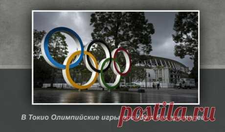 В Токио Олимпийские игры пройдут без зрителей | Калейдоскоп новостей | Яндекс Дзен