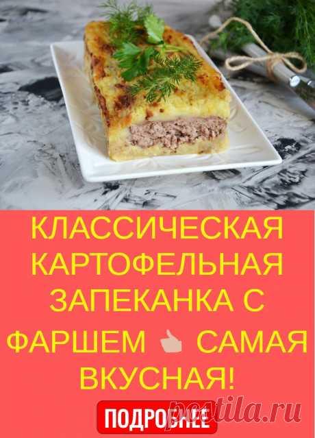 КЛАССИЧЕСКАЯ КАРТОФЕЛЬНАЯ ЗАПЕКАНКА С ФАРШЕМ  САМАЯ ВКУСНАЯ!