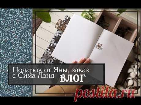 Подарок от Яны, заказ с Сима Лэнд\ВЛОГ\скрапбукинг