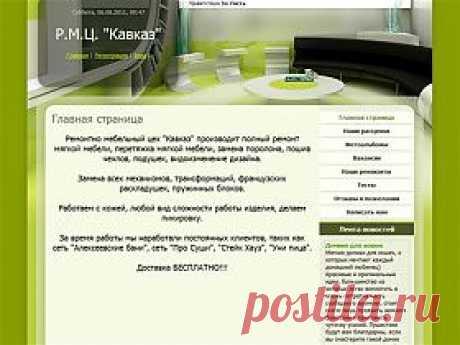 рмц кавказ все фото: 54 изображения найдено в Яндекс.Картинках
