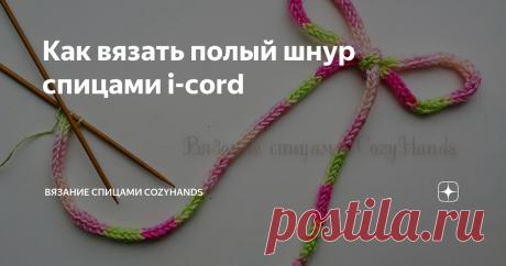 """Как вязать полый шнур спицами i-cord Вязаный полый шнур может быть как декоративным элементом, а так же быть очень даже функциональным. Такой шнур можно связать и пришить к вязаной одежде, придавая различные интересные орнаменты. Очень красиво смотрятся наволочки для подушек, украшенные """"вышивкой"""" из такого шнура  i-cord . Так же вязаный шнур часто используется при вязании детской одежды: завязки для пинеток, чепчиков, шапочок,"""