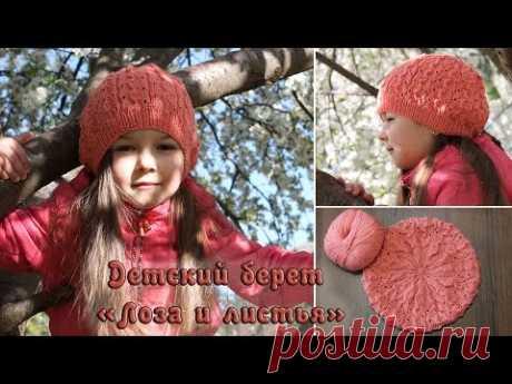 Детский берет спицами «Лоза и листья»   Childish knitting beret «Vine»