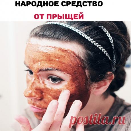 Маска от угрей для жирной и проблемной кожи. Для ее приготовления вам понадобится: треть чайной ложки корицы, треть чайной ложки меда, 1 чайная ложка нежирной сметаны. Ингредиенты тщательно перемешиваются и наносятся на лицо. Через 15 минут маска смывается водой. Такую маску можно делать как для лица, так и для тела. Эффективнее всего проводить процедуру 2-3 раза в неделю в течение месяца. Маска разглаживает кожу, убирает прыщи и жирный блеск.