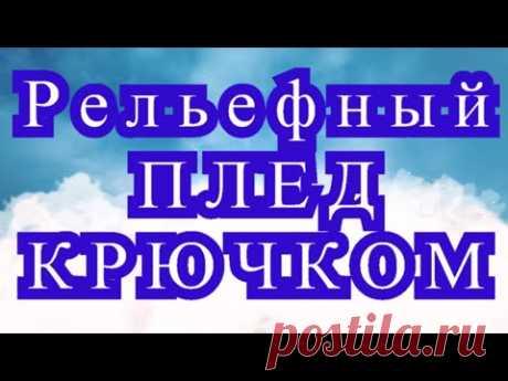Рельефный Плед Крючком - Мастер-класс мотивов