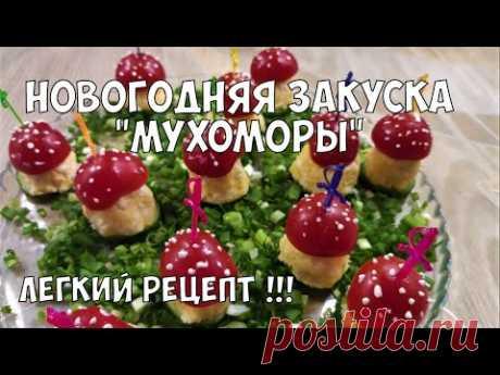 "Закуска на Новогодний стол ""Мухоморы"" Закуски рецепты"