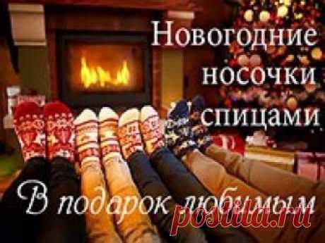 Новогодние носки спицами Новогодние носки спицами со схемами. Зимние рождественские орнаменты. Альтернативные варианты носков для подарка на Новый год.
