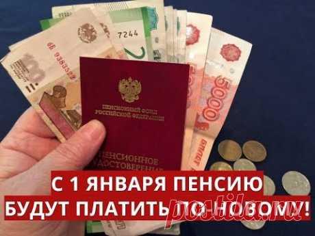 С 1 января пенсию будут платить по-другому!