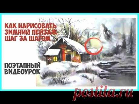 Как рисовать весенний пейзаж гуашью шаг за шагом/Тающий снег, оттепель, последние дни зимы