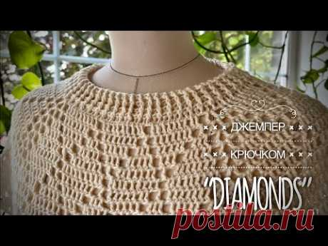 Простой роскошный свитер крючком «DIMONDS» / Подробный мастер-класс / Summer sweater tutorial